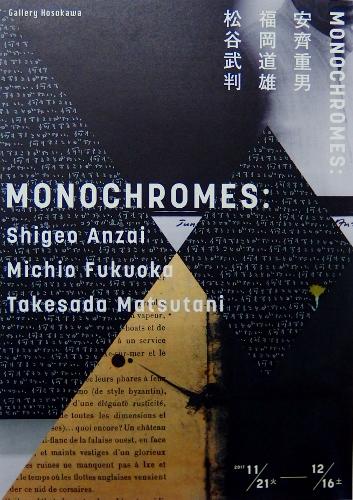 monochromes 安齋・福岡・松谷展 2017